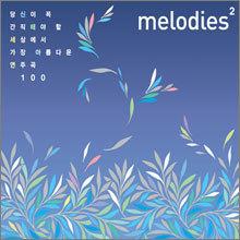 Melodies : 당신이 꼭 간직해야 할 세상에서 가장 아름다운 연주곡 100 Vol.2