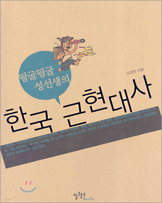 뒹굴뒹굴 성선생의 한국 근현대사