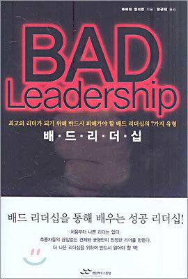 배드 리더십