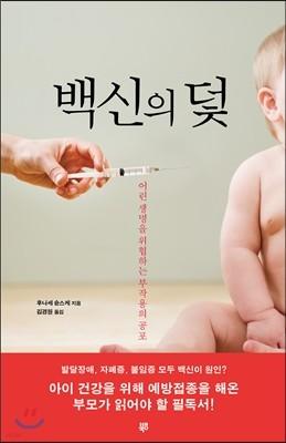백신의 덫