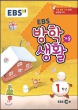 EBS �ܿ���л�Ȱ �ʵ��б� 1�г� (2015��)