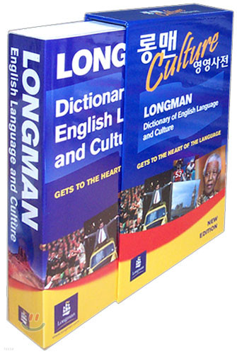 롱맨컬처 영영사전 Longman Dictionary of English Language and Culture
