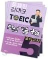 김대균 TOEIC 최신기출 +α 모의고사 5