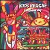 Kids Reggae Sunshine Day (키즈레게 선샤인 데이: 키즈보사 시리즈)