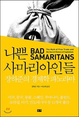 나쁜 사마리아인들 (페이퍼백)