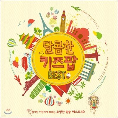 달콤한 키즈팝 BEST: 원어민 어린이가 부르는 유명한 팝송 베스트 40