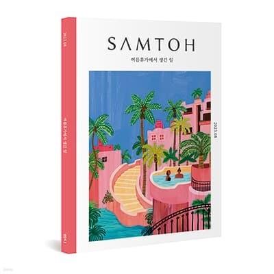 샘터 (월간) : 1년정기구독권