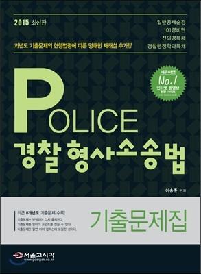 2015 POLICE 경찰 형사소송법 기출문제집