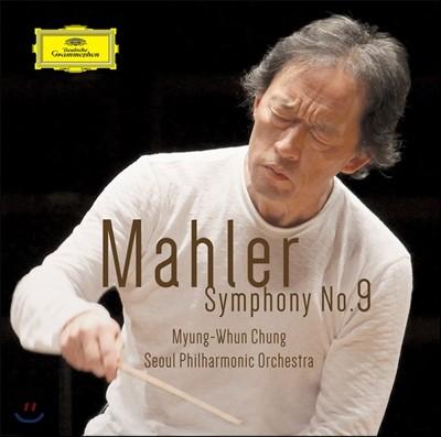 정명훈 / 서울시향 - 말러: 교향곡 9번 (Gustav Mahler: Symphony No.9 in D major)