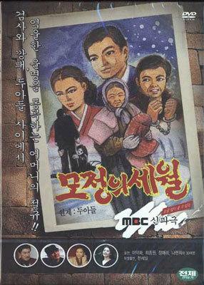 모정의 세월 - MBC 신파극