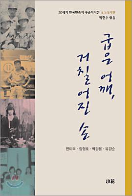 20세기 한국민중의 구술자서전 4