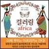 �÷��� africa