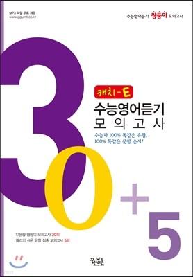 Catch 캐치 E 수능영어듣기 모의고사 30+5 (2016년용)