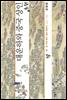 대운하와 중국 상인