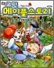 코믹 메이플스토리 오프라인 RPG 11