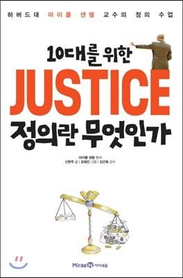 10대를 위한 JUSTICE 정의란 무엇인가