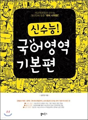 신수능! 국어영역 기본편 고1 (2017년용)
