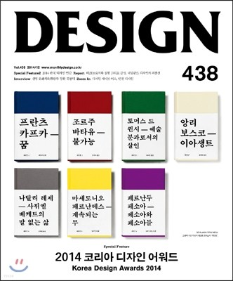 Design 디자인 (월간) : 12월 [2014]