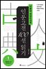 서울대 권장도서로 인문고전 100선 읽기 1
