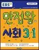 EBS �ʵ� �⺻�� ������ ��ȸ 3-1 (2015��)
