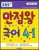 EBS �ʵ� �⺻�� ������ ���� 4-1 (2015��)
