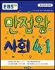 EBS �ʵ� �⺻�� ������ ��ȸ 4-1 (2015��)