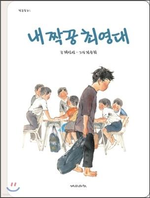 내 짝꿍 최영대
