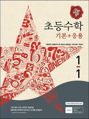 디딤돌 초등 수학 기본 + 응용 1-1 (2016년용)