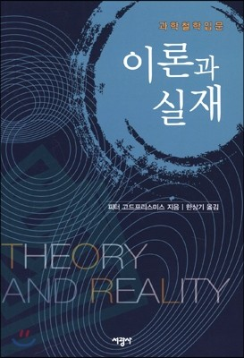 이론과 실재 : 과학철학 입문