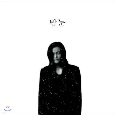 봉권 - 밤눈