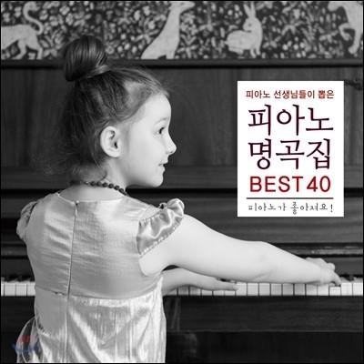 피아노 선생님들이 뽑은 피아노 명곡집 BEST 40: 피아노가 좋아져요!