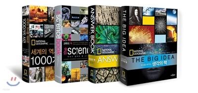 [에디션] New 내셔널지오그래픽 세상의 모든 지식 4종 세트