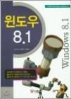 윈도우 8.1