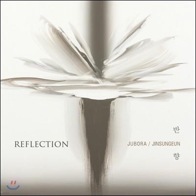 주보라, 진성은 - 반향 (Reflection)