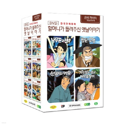 한국전래동화 - 할머니가 들려주신 옛날 이야기 : 은비까비의 옛날옛적에 전편 박스 세트 (26 Episodes)