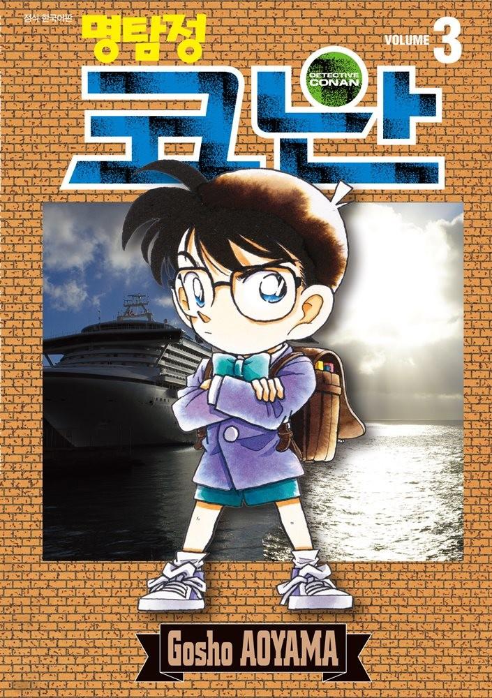 명탐정 코난 03