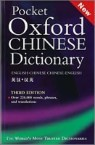 Pocket Oxford Chinese Dictionary : English-Chinese, Chinese-English, 3/E