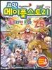 코믹 메이플스토리 오프라인 RPG 75