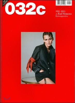 032c (반년간) : 2014년 Winter, Issue 27