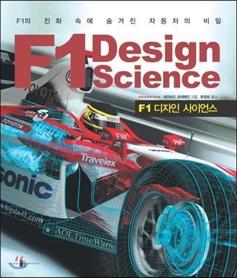 F1 디자인 사이언스