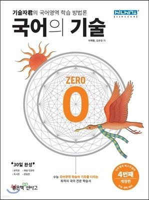 국어의 기술 0 ZERO (2015년)