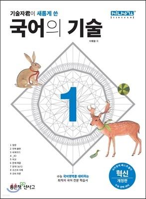국어의 기술 1 (2015년)