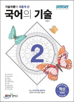 국어의 기술 2 (2015년)