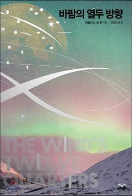 바람의 열두 방향
