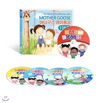 미국 어린이들이 가장 사랑하는 마더구스 영어동요 CD음반 (5Disc) / Mother Goose