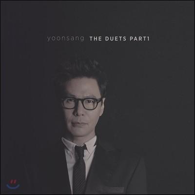 윤상 - 미니앨범 : The Duets Part.1