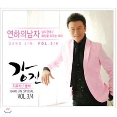 강진 - 연하의 남자 Vol. 3 & 4 (지루박, 룸바)