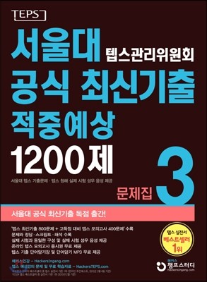 서울대 텝스관리위원회 공식 최신기출 적중예상 1200제 3 문제집