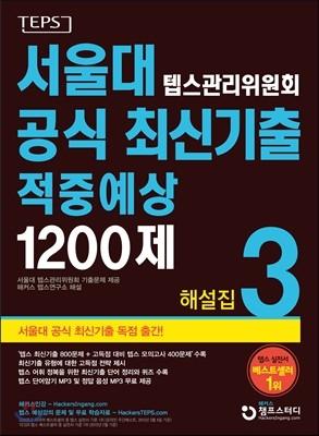 서울대 텝스관리위원회 공식 최신기출 적중예상 1200제 3 해설집