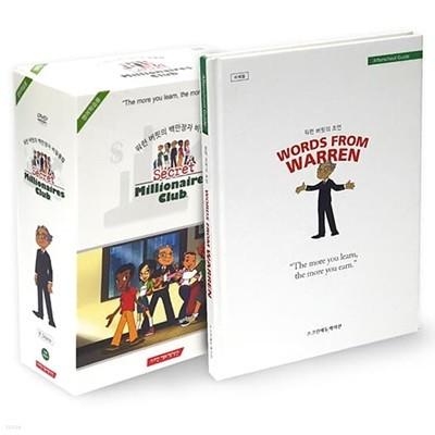 [DVD] WORDS FROM WARREN 워런버핏의 백만장자 비밀클럽 8종세트 (특별사은품: 워런버핏 조언 모음 책 증정)